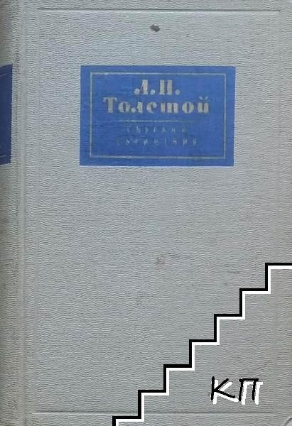 Събрани съчинения в четиринадесет тома. Том 1-14 (Допълнителна снимка 1)