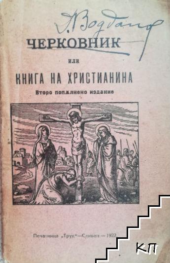 Черковникъ или книга на християнина