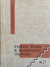 Руските учени и българските старини