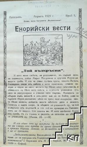 Енорийски вести. Бр. 1-47 / април 1929-април 1938
