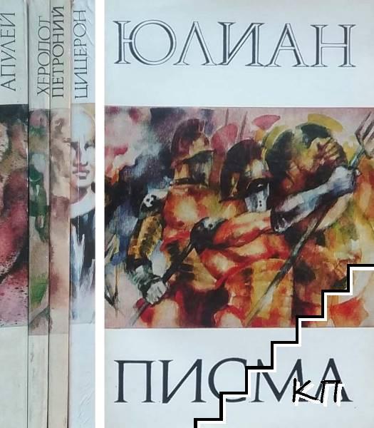 """Библиотека за антична литература """"Хермес"""". Комплект от 21 книги"""