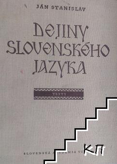 Dejiny slovenskeho jazyka
