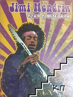 Jimi Hendrix: Стая с огледала