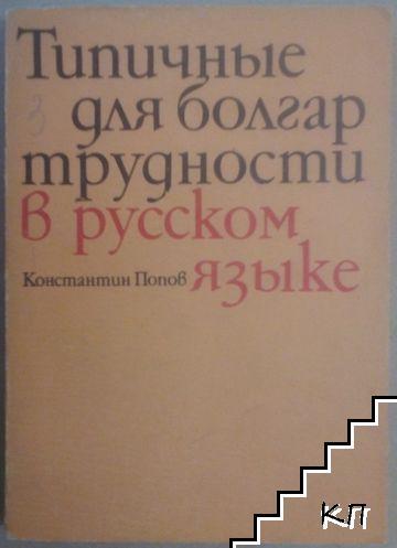 Типичные для болгар трудности в русском языке