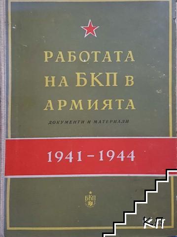 Работата на БКП в армията (1941-1944 г.)