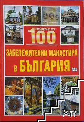 Повече от 100 забележителни манастира в България