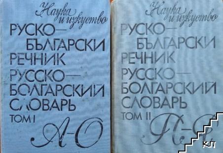 Руско-български речник. Том 1-2
