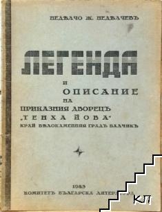 """Легенда и описание на приказния дворецъ """"Тенха Йова"""" край белокаменния градъ Балчикъ"""
