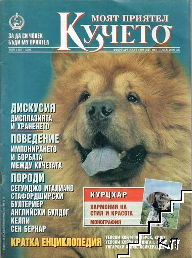 Моят приятел кучето. Бр. 2 / 1999