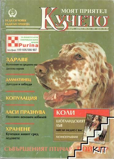 Моят приятел кучето. Бр. 2 / 1994