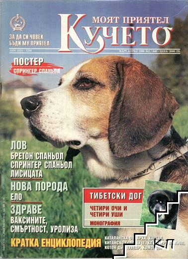Моят приятел кучето. Бр. 3 / 1999