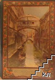 Ricordo di Venezia, 32 Vedute
