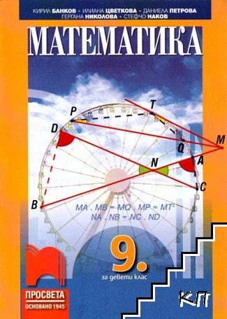 Математика за 9. клас + Книга за учителя