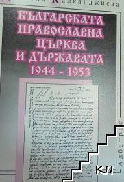 Българската православна църква и държавата 1944-1953