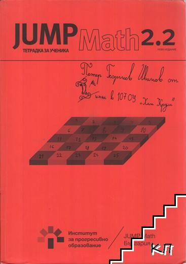 JUMP Math. Тетрадка за ученика за 2.2