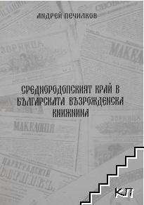Среднородопският край в българската възрожденска книжнина