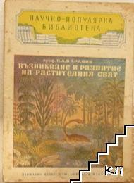 Възникване и развитие на растителния свят