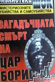 Загадъчната смърт на цар Борис III