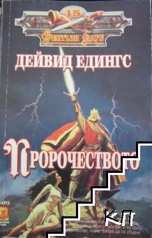 Пророчеството. Книга 1