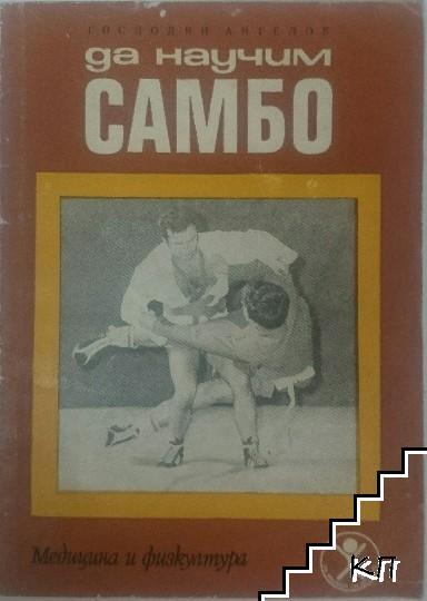 Да научим Самбо