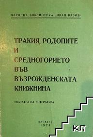 Тракия, Родопите и Средногорието във възрожденската книжнина