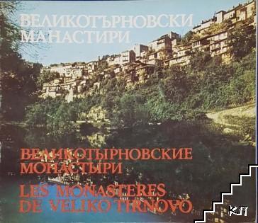 Великотърновски манастири