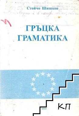 Гръцка граматика