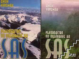 Ръководство по оцеляване на SAS. Том 1-2