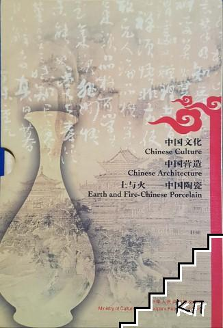 Chinese culture. Chinese architecture. Earth and fire-chinese porcelain
