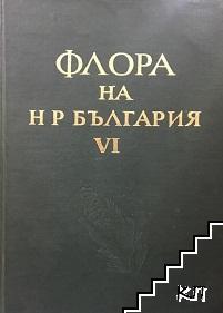 Флора на НР България. Том 6