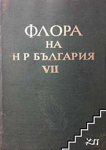 Флора на НР България. Том 7
