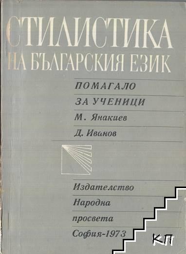 Стилистика на българския език