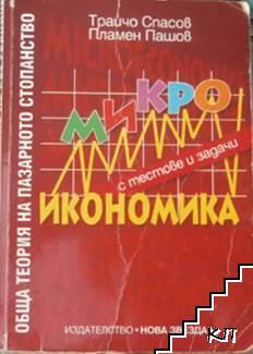 Обща теория на пазарното стопанство: Микроикономика с тестове и задачи