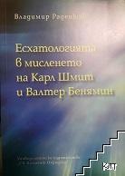 Есхатологията в мисленето на Карл Шмит и Валтер Бенямин