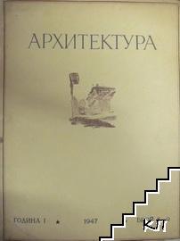 Архитектура. Бр. 8-9 / 1947