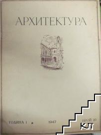 Архитектура. Бр. 10 / 1947