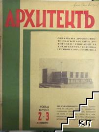 Архитектъ. Бр. 2-3 / 1934