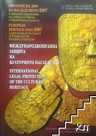 Международноправна защита на културното наследство / International legal protection of the cultural heritage