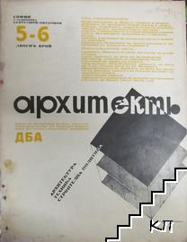 Архитектъ. Бр. 5-6 / 1932