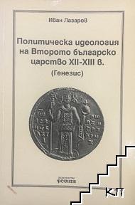 Политическата идеология на Второто българско царство XII-XIII в.