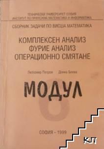 Сборник задачи по висша математика. Модул 6: Комплексен анализ. Фурие анализ. Операционно смятане