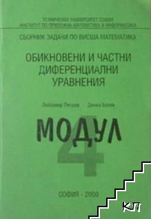 Сборник задачи по висша математика. Модул 4: Обикновени и частни диференциални уравнения