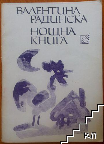 Нощна книга