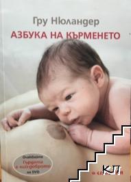 Азбука на кърменето