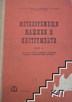 Металорежещи машини и инструменти. Част 2