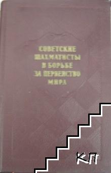 Советские шахматисты в борьбе за первенство мира