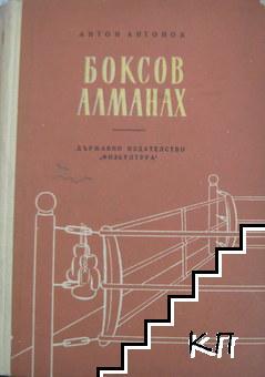 Боксов алманах