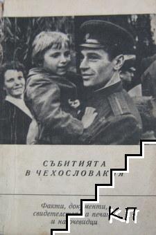 Събитията в Чехословакия. Част 1: Факти, документи, свидетелства на печата и на очевидеца