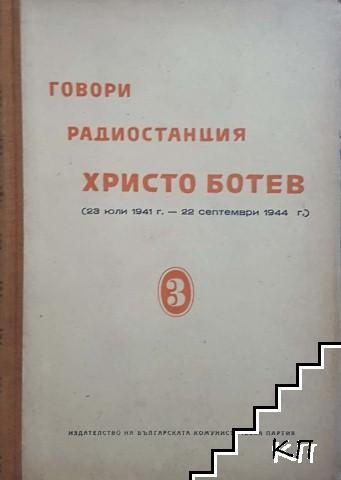 """Говори радиостанция """"Христо Ботев"""". Том 3"""