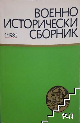 Военно-исторически сборник. Кн. 1 / 1982